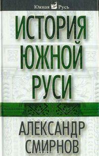 - История южной Руси