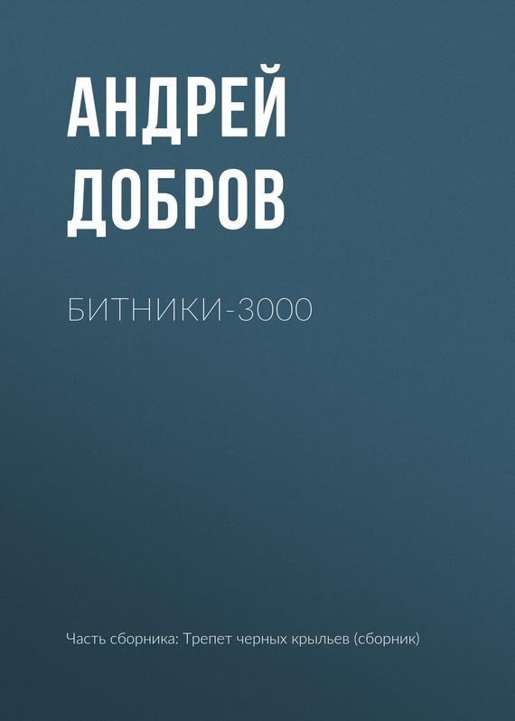 Андрей Добров. Битники-3000