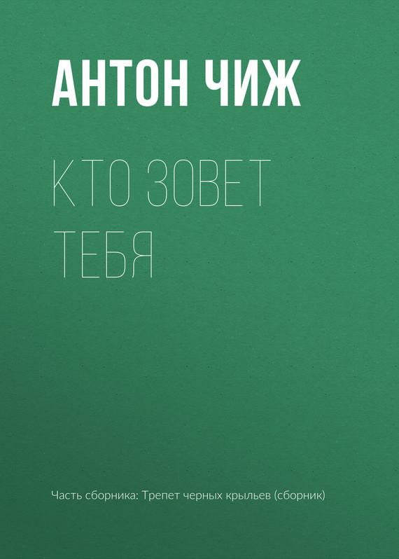 Антон Чиж. Кто зовет тебя
