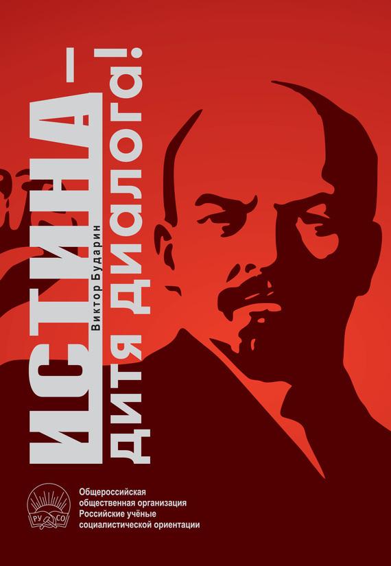 Виктор Бударин бесплатно