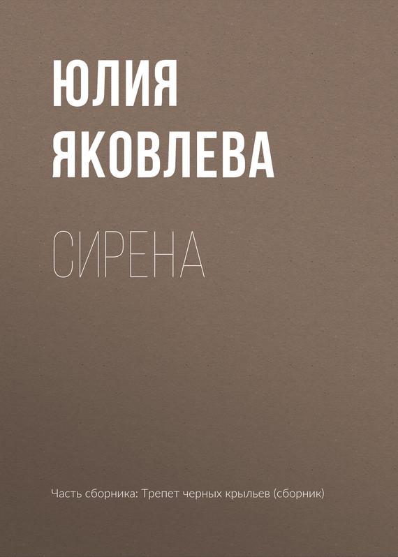 Юлия Яковлева. Сирена