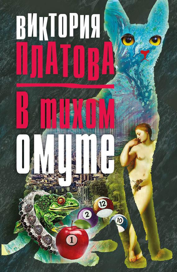 Виктория Платова - В тихом омуте…