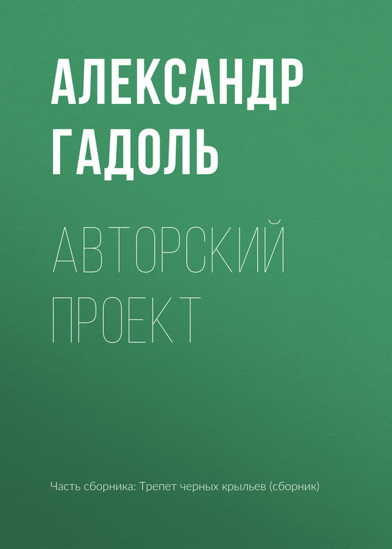 Александр Гадоль. Авторский проект