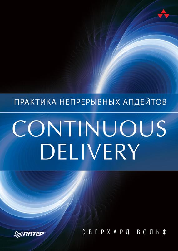 Эберхард Вольф Continuous delivery. Практика непрерывных апдейтов elk stack 权威指南