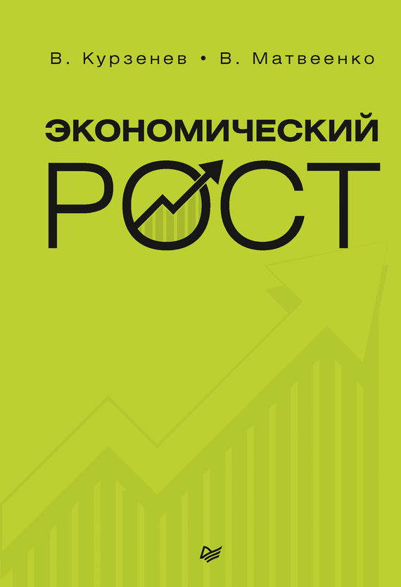 В. А. Курзенев Экономический рост