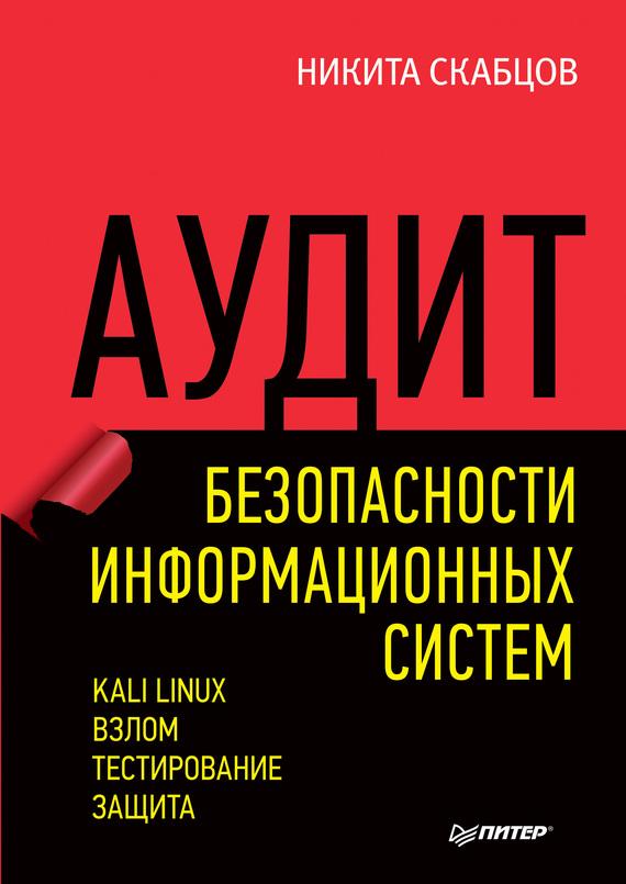 Никита Скабцов Аудит безопасности информационных систем л о анисифорова информационные системы кадрового менеджмента