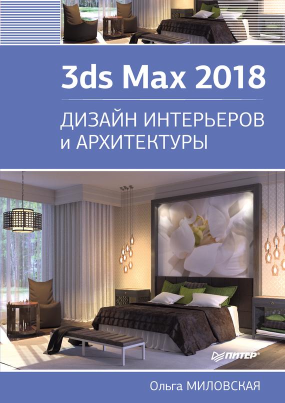 Ольга Миловская бесплатно