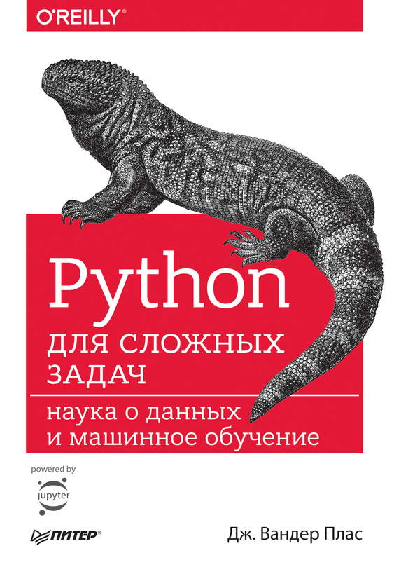 Дж. Вандер Плас Python для сложных задач. Наука о данных и машинное обучение why women mean business