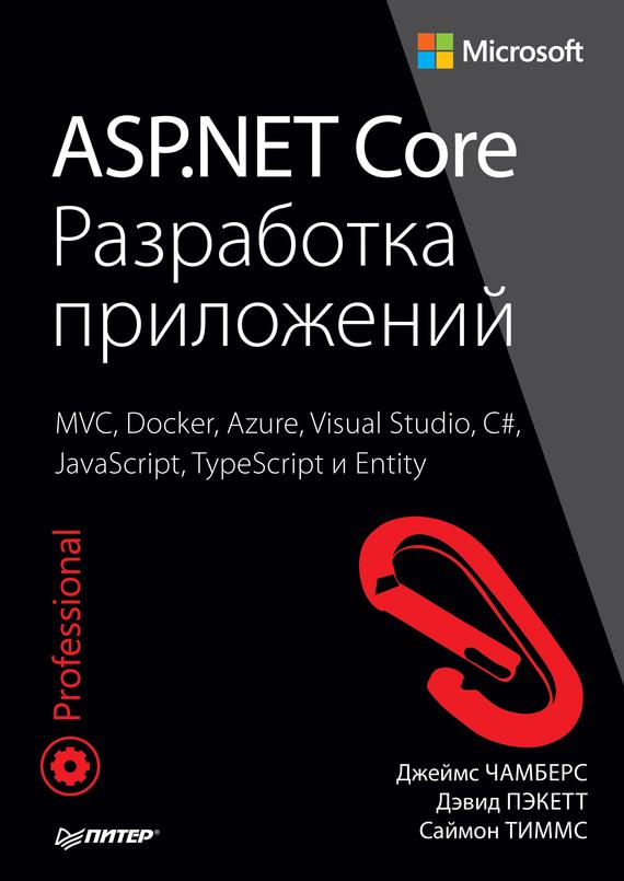 Джеймс Чамберс ASP.NET Core. Разработка приложений так тяжкий млат