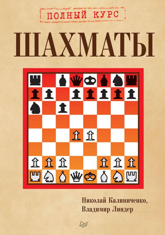 Н. М. Калиниченко Шахматы. Полный курс н м калиниченко шахматы играйте и выигрывайте