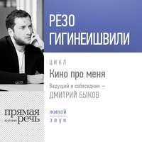 Резо Гигинеишвили - Резо Гигинеишвили. Кино про меня