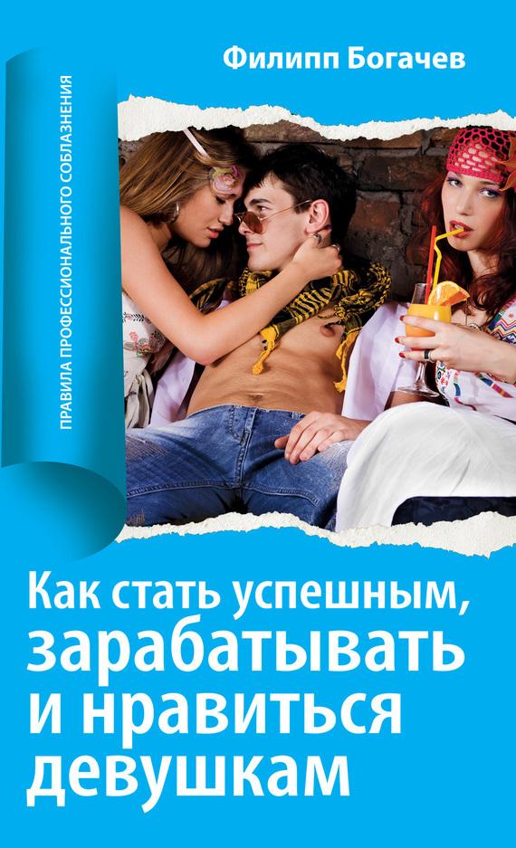 Филипп Богачев Как стать успешным, зарабатывать и нравиться девушкам как молоды мы пили