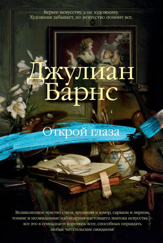 Джулиан Барнс Открой глаза (сборник) барнс джулиан лимонный стол