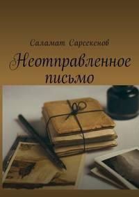 Саламат Сарсекенов - Неотправленное письмо