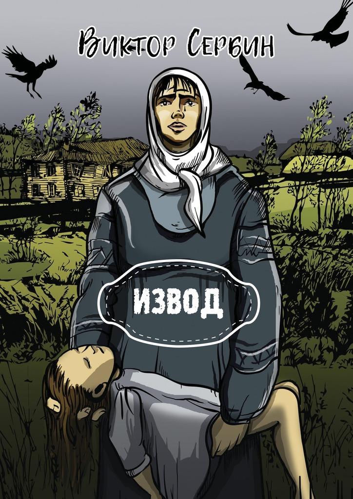 Виктор Сербин Извод