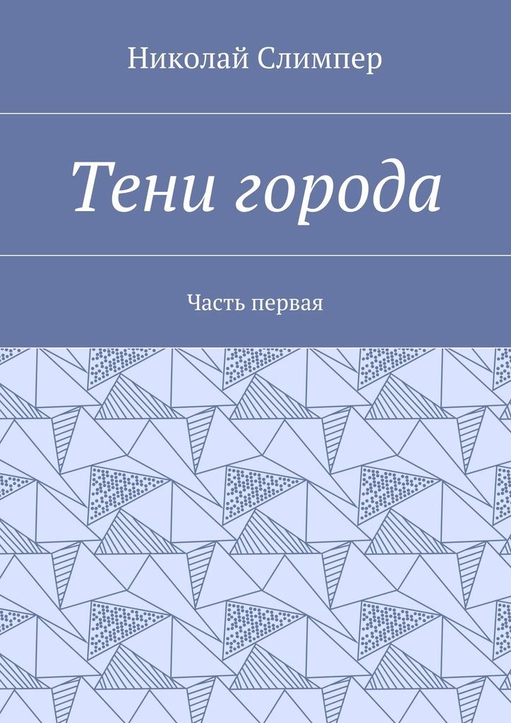 Николай Слимпер бесплатно