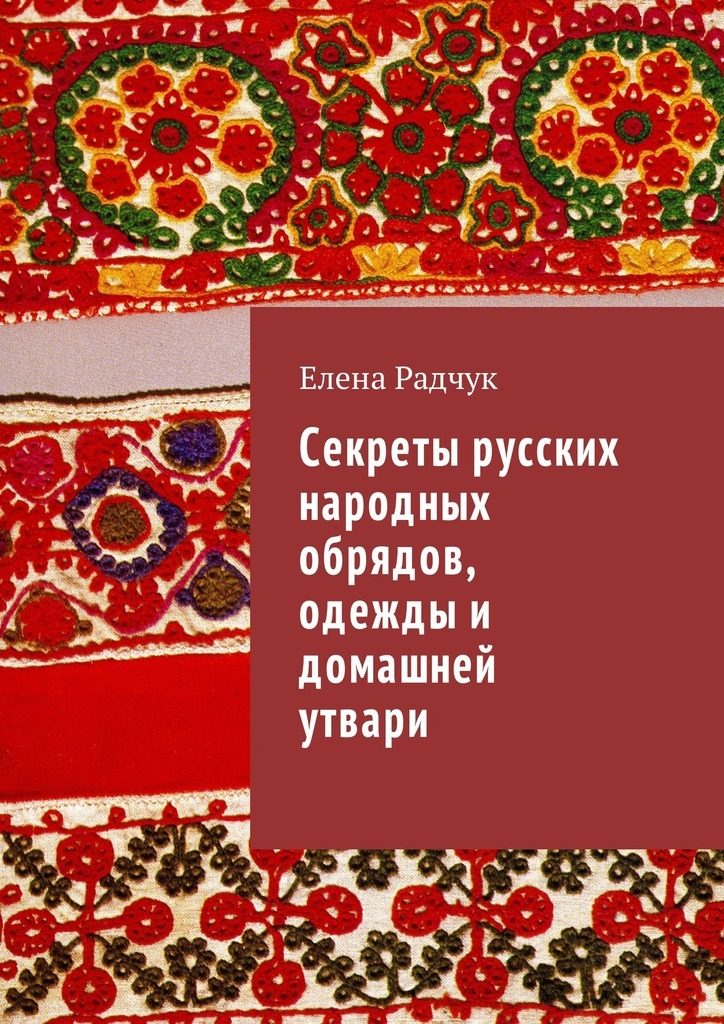 Секреты русских народных обрядов, одежды и домашней утвари
