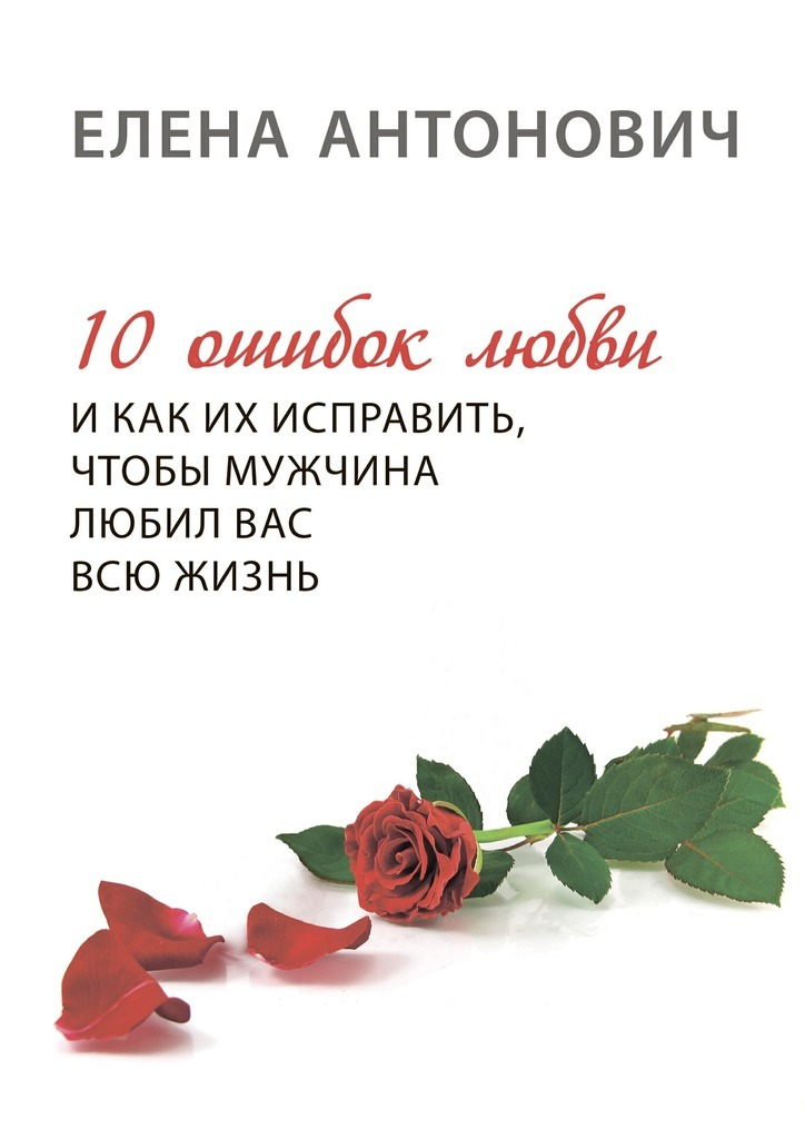 10 ошибок любви и как их исправить, чтобы мужчина любил вас всю жизнь