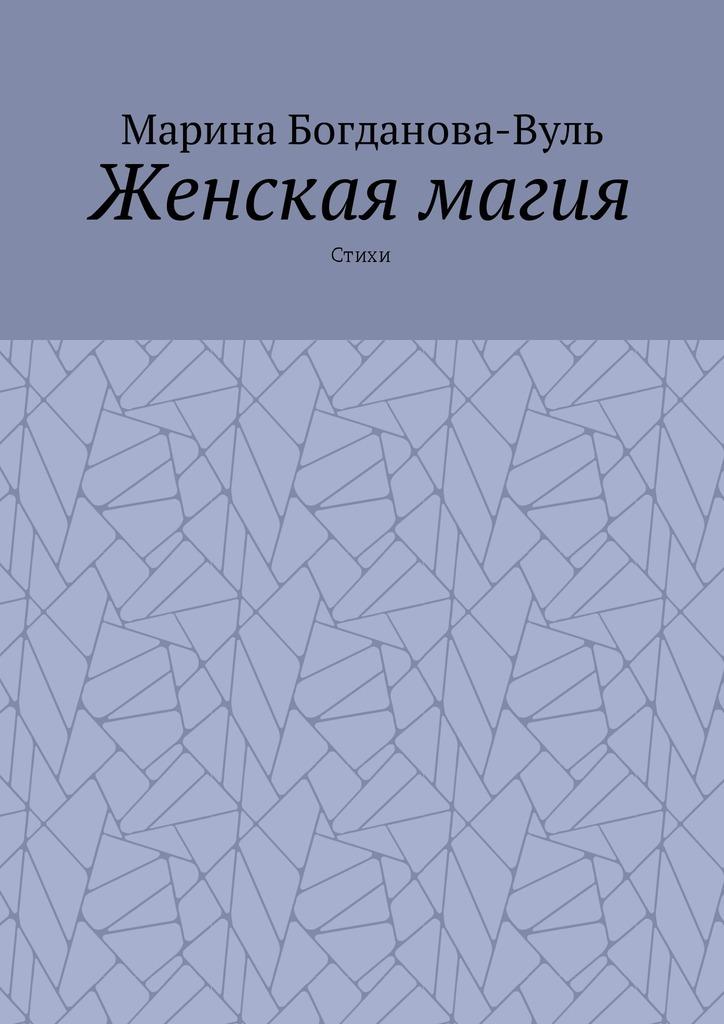 Марина Богданова-Вуль Женская магия. Стихи истории любви в валентинов день