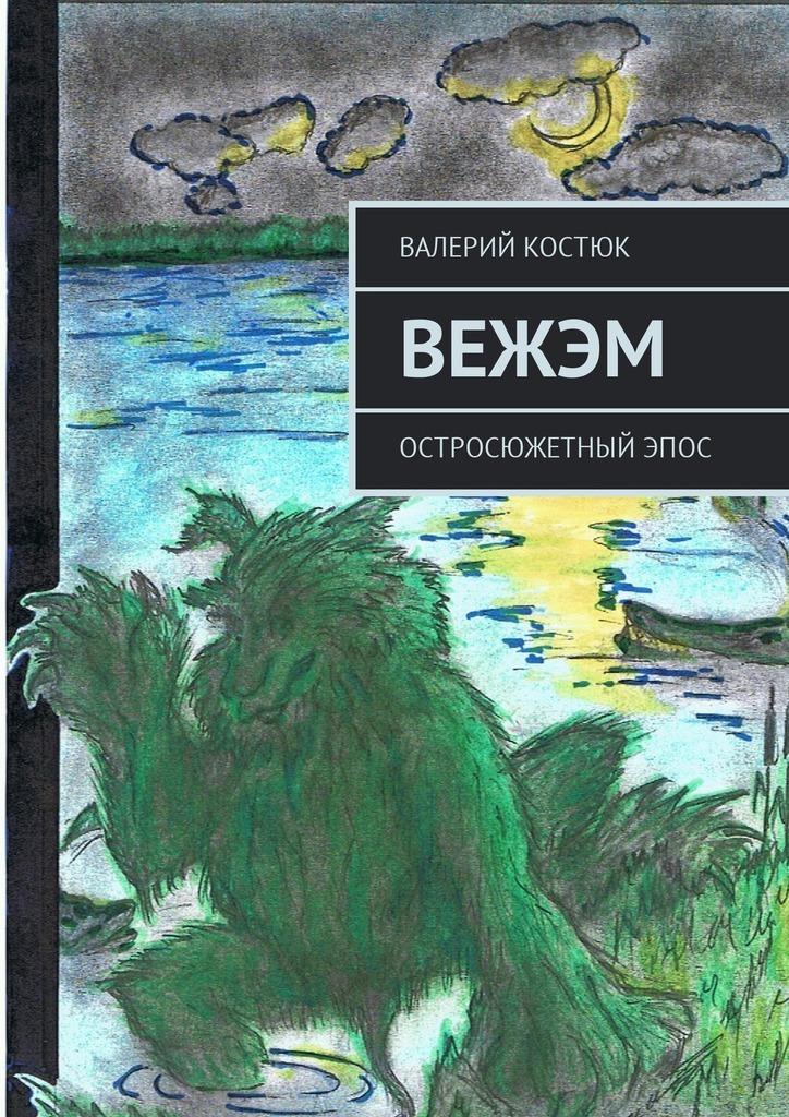 Валерий Костюк Вежэм. Остросюжетныйэпос авто в рассрочку в коми