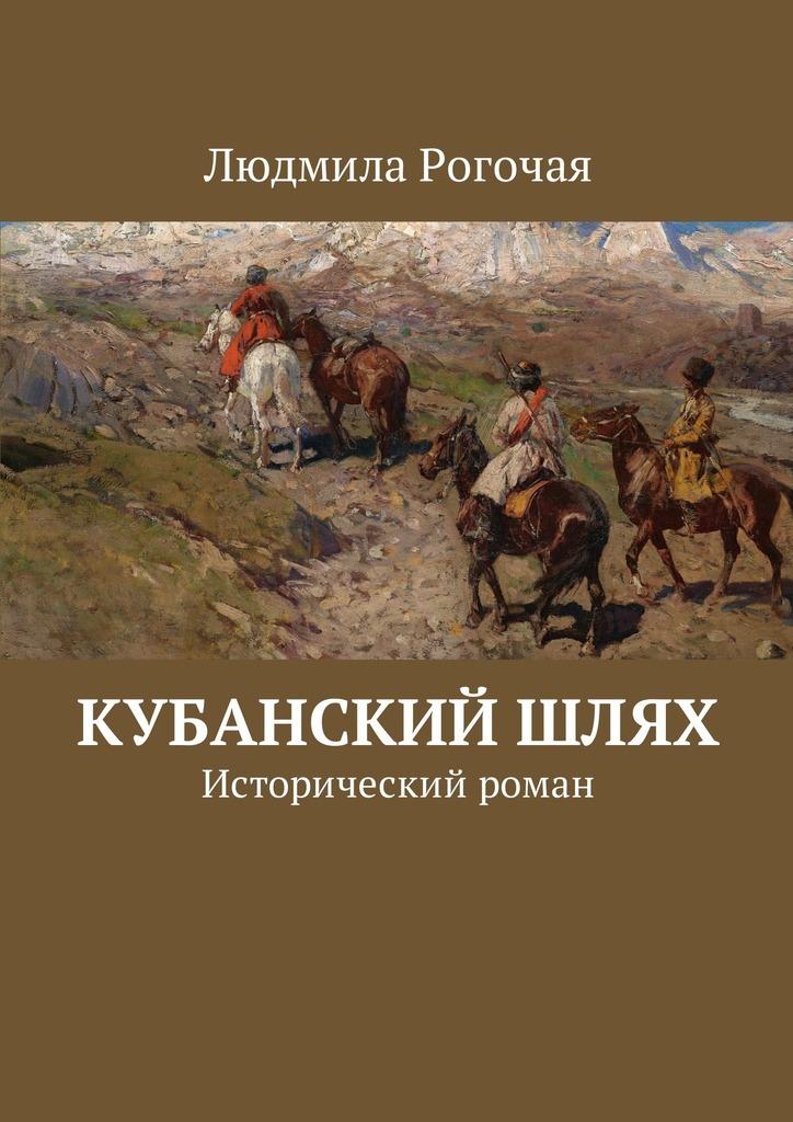 Людмила Рогочая Кубанскийшлях. Исторический роман