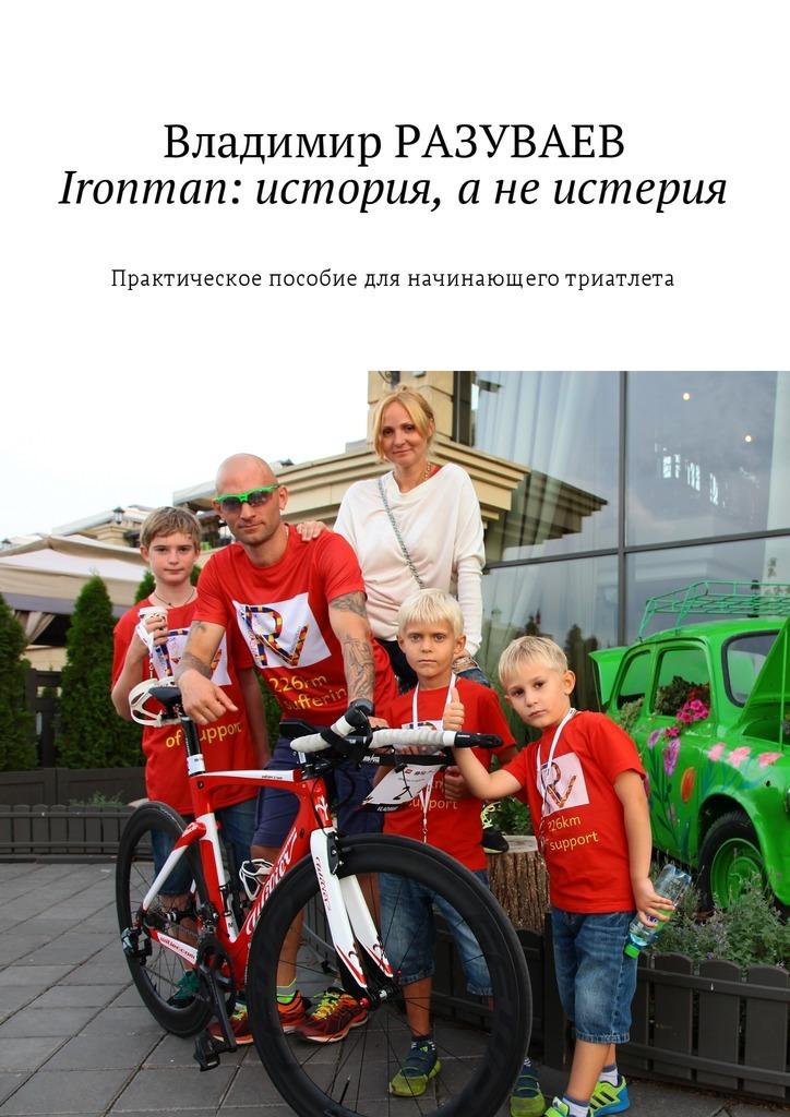Ironman: история, анеистерия. Практическое пособие для начинающего триатлета