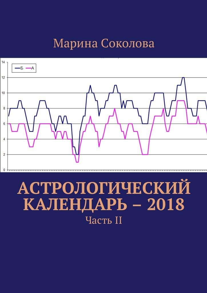Марина Соколова Астрологический календарь –2018. ЧастьII отзывы