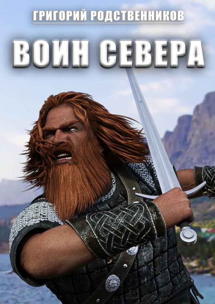 Обложка книги Воин Севера. Сборник остросюжетных рассказов, автор Григорий Родственников
