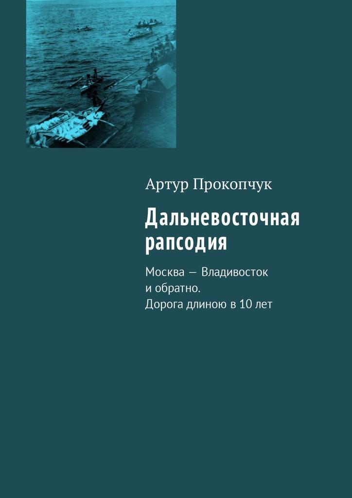 Артур Андреевич Прокопчук бесплатно
