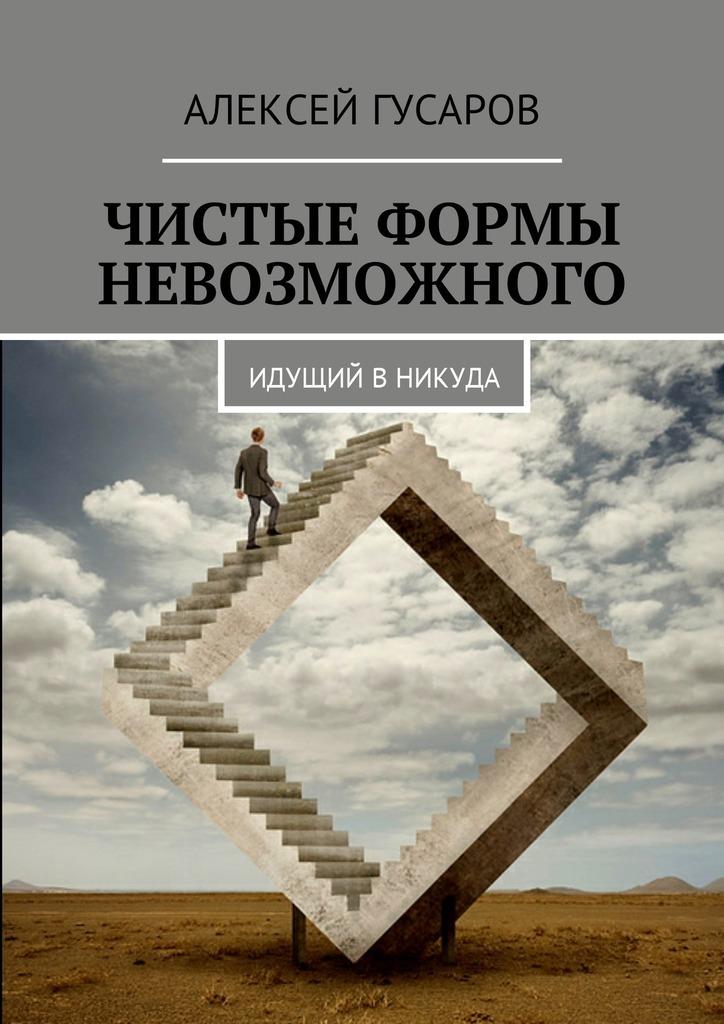 Алексей Гусаров бесплатно