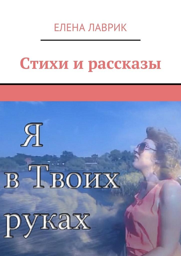 Елена Лаврик Стихи и рассказы елена викторовна молозева домашний адрес рассказы