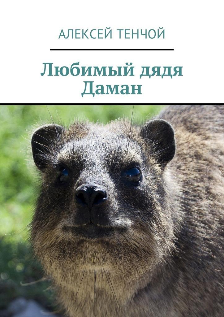 Алексей Тенчой - Любимый дядя Даман