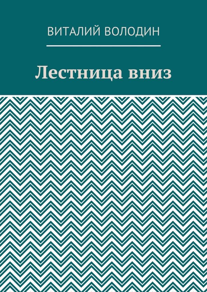 Виталий Володин бесплатно
