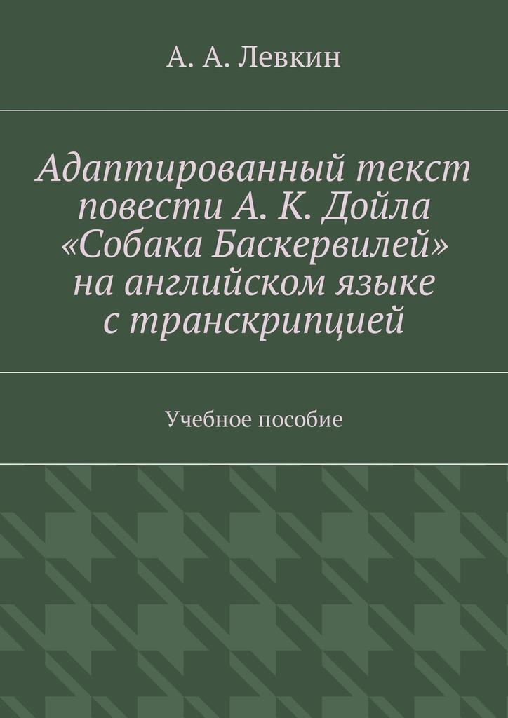 Александр Александрович Левкин бесплатно
