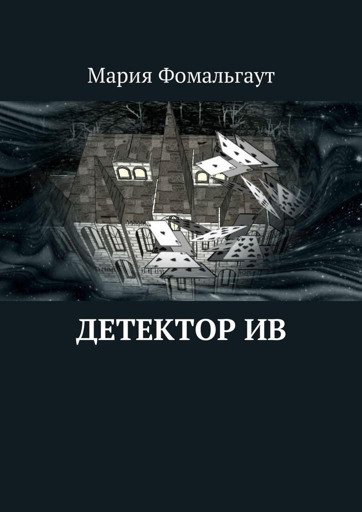 Мария Фомальгаут Детекторив казак н худ что мы видели в лесу альбом для раскрашивания