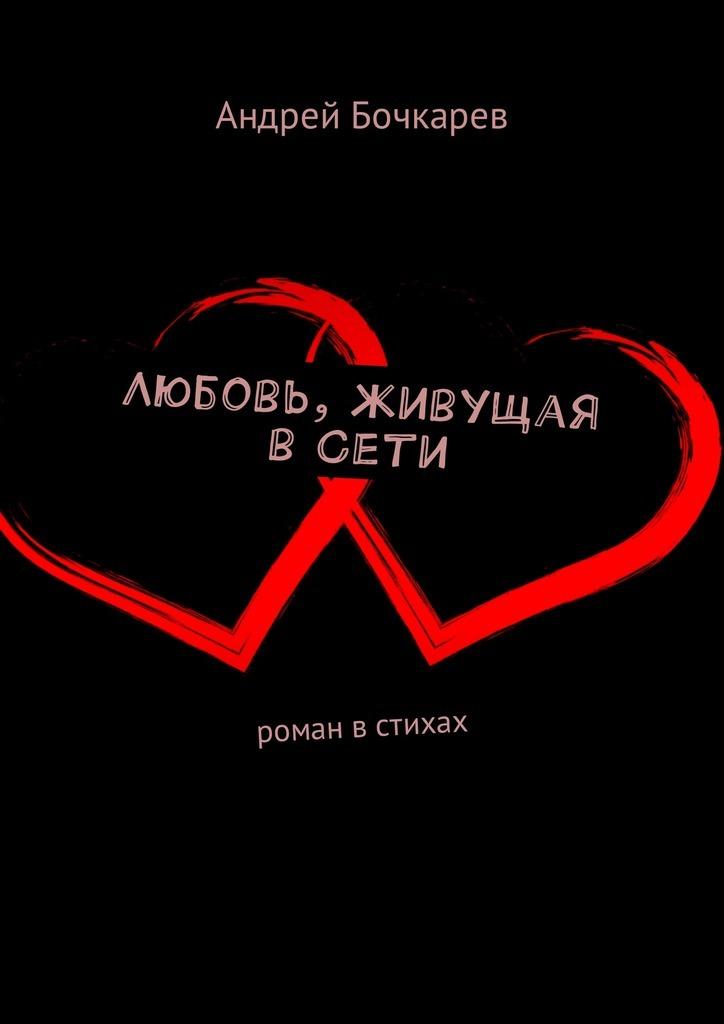 Андрей Алексеевич Бочкарев бесплатно