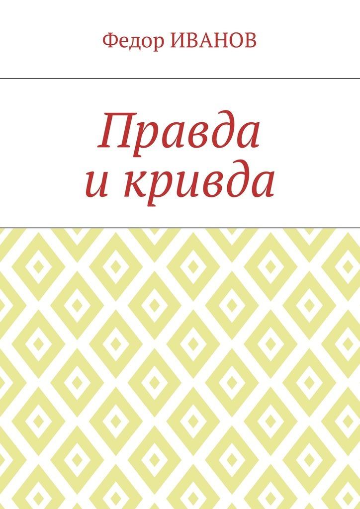 Федор Иванов Правда и кривда лихачев д пер повесть временных лет