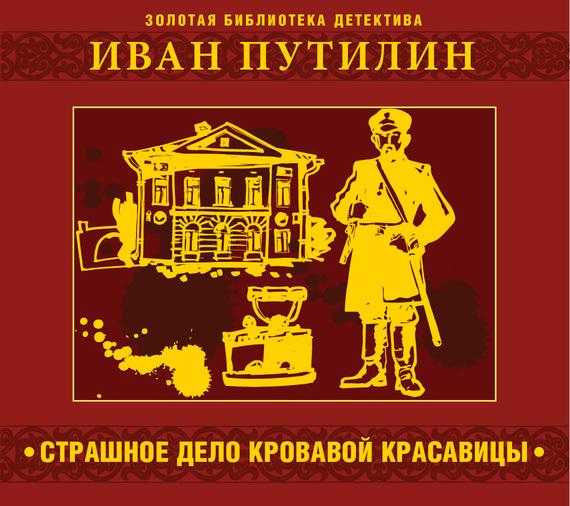 Иван Путилин. Страшное дело кровавой красавицы и другие рассказы