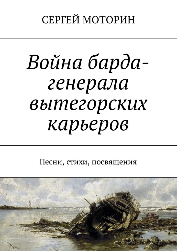 Война барда-генерала вытегорских карьеров. Песни, стихи, посвящения