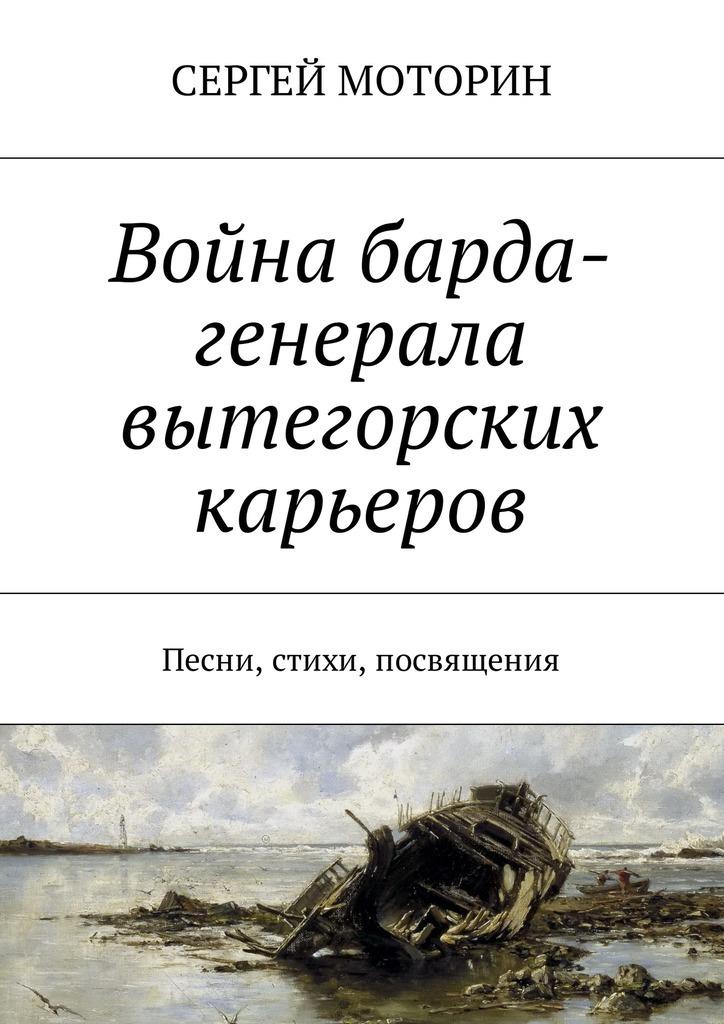 Сергей Борисович Моторин бесплатно