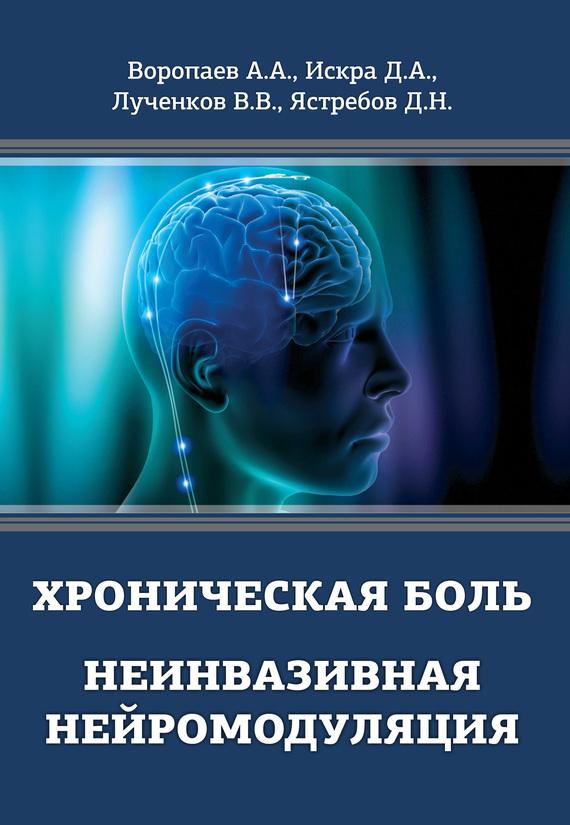 Алексей Воропаев, Дмитрий Искра - Хроническая боль. Неинвазивная нейромодуляция