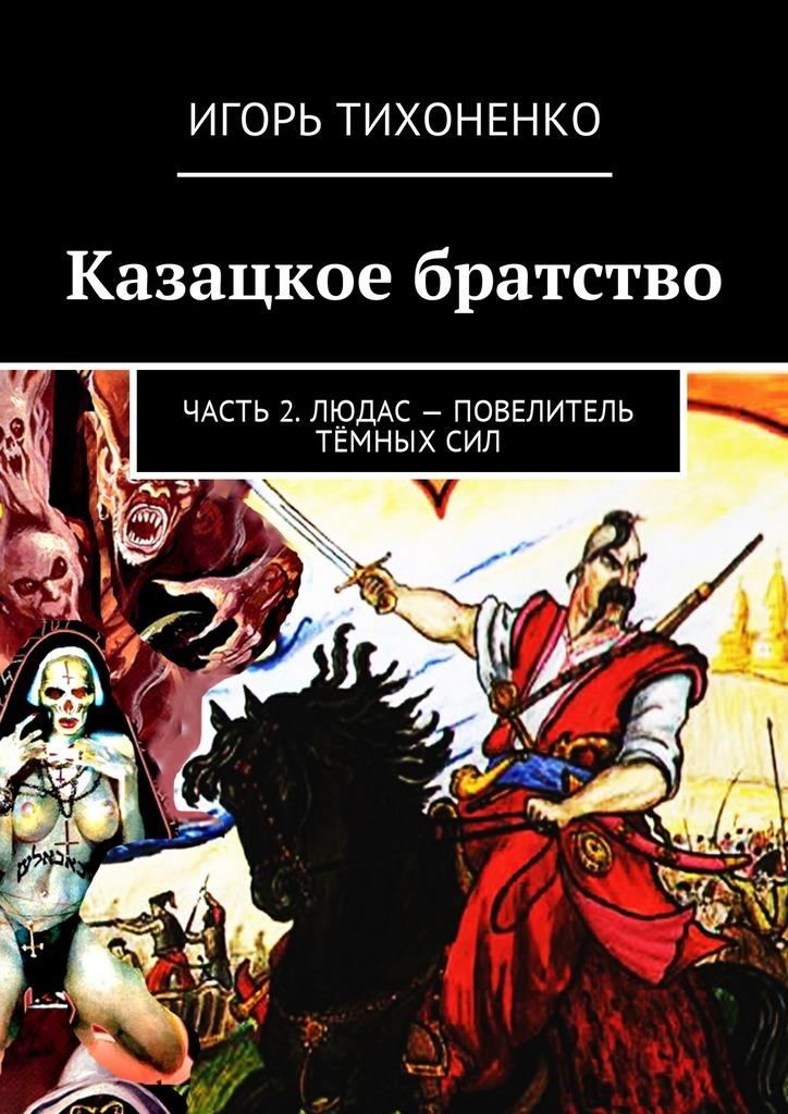 Игорь Тихоненко - Казацкое братство. Часть 2. Людас – повелитель тёмных сил
