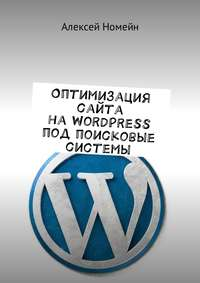 Алексей Номейн - Оптимизация сайта на WordPress под поисковые системы