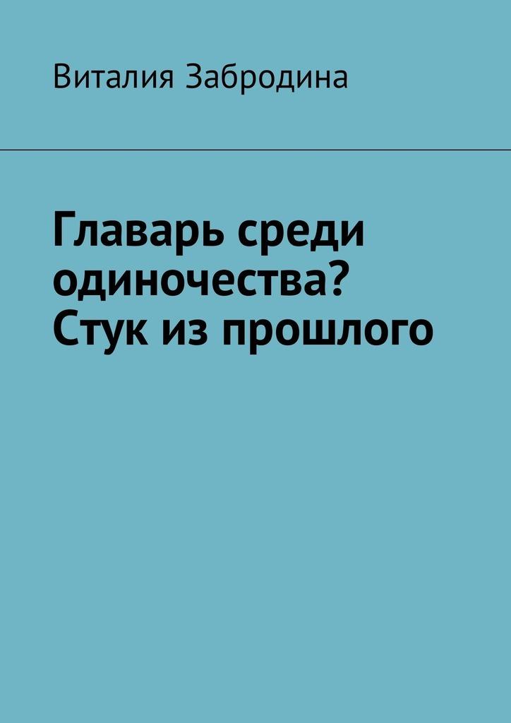 Виталия Забродина Главарь среди одиночества? Стук изпрошлого что можно в дьюти фри в домодедово
