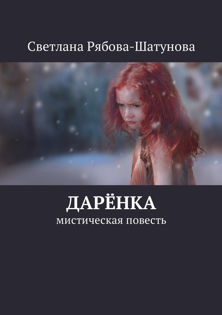 Светлана Рябова-Шатунова Дарёнка. Мистическая повесть цена