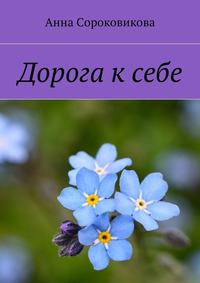 Анна Сороковикова - Дорога к себе