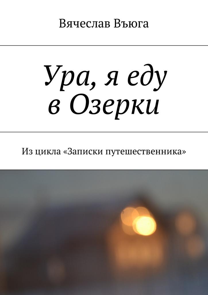 Вячеслав Въюга бесплатно