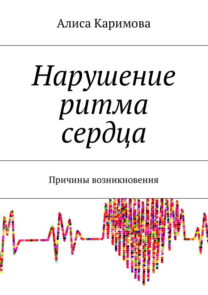 Алиса Каримова - Нарушение ритма сердца. Причины возникновения