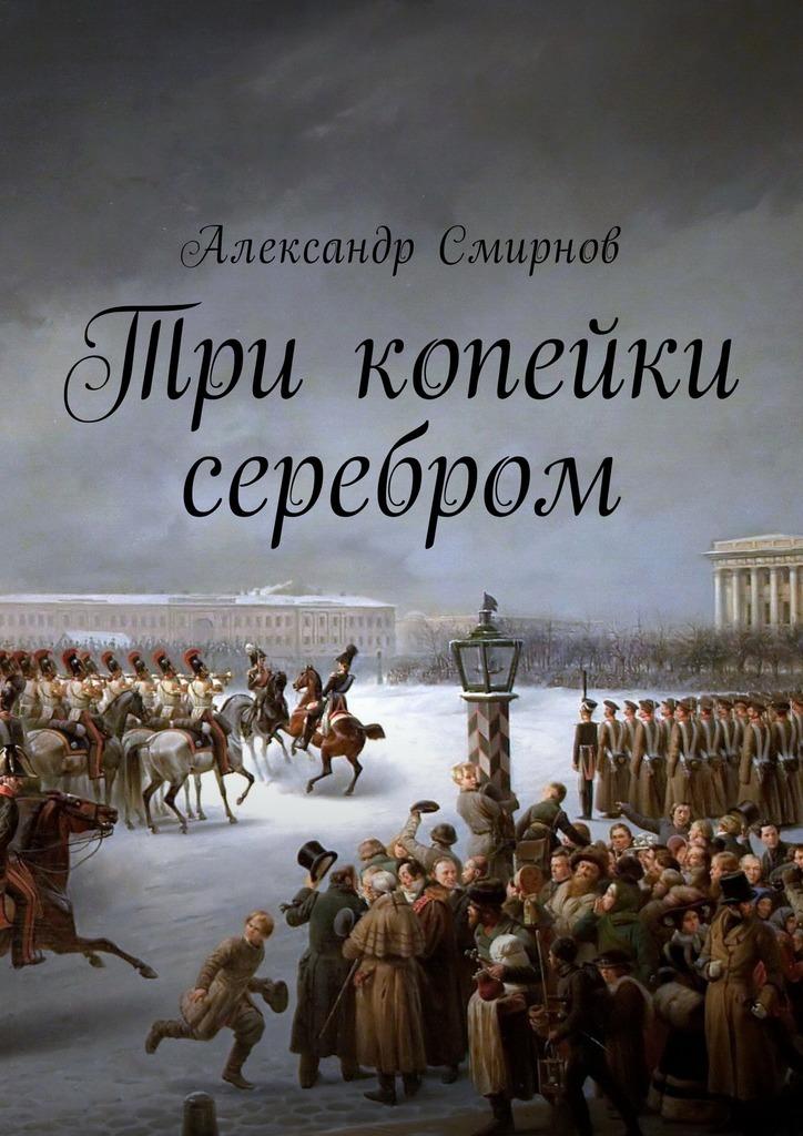 Александр Смирнов Три копейки серебром конкурс что можно было на з копейки