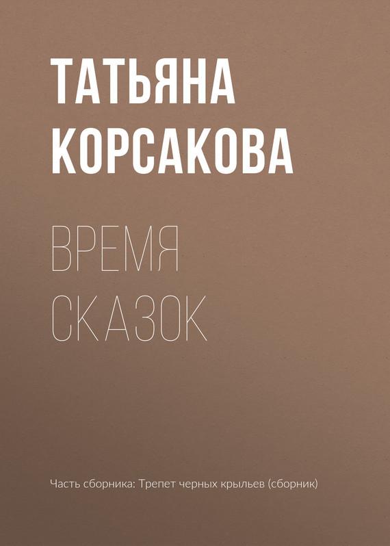 Татьяна Корсакова. Время сказок